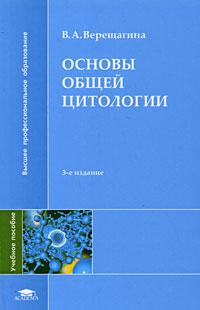 Основы общей цитологии