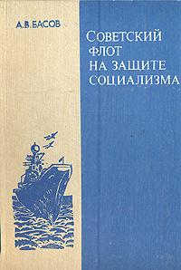 Советский флот на защите социализма случается уверенно утверждая