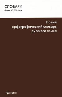 М. А. Ситникова Новый орфографический словарь русского языка