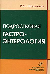 Р. М. Филимонов Подростковая гастроэнтерология терапевтическая эндоскопия желудочно кишечного тракта атлас