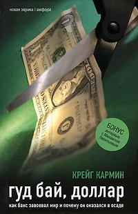 Крейг Кармин Гуд бай, доллар. Как бакс завоевал мир и почему он оказался в осаде куплю авто 2500 доллар в бишкеке