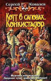 Сергей Ковалев Котт в сапогах. Конкистадор