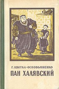 Пан Халявский издательство пан пресс