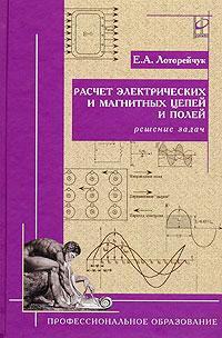 Расчет электрических и магнитных цепей и полей. Решение задач