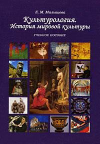 Культурология. История мировой культуры