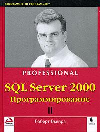 Роберт Вьейра SQL Server 2000. Программирование. В 2 частях. Часть 2 sql полное руководство 3 издание
