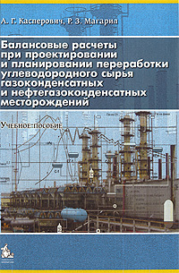Балансовые расчеты при проектировании и планировании переработки углеводородного сырья газоконденсатных и нефтегазоконденсатных месторождений