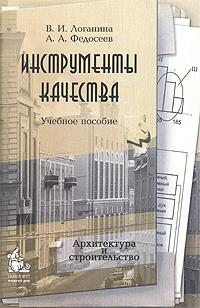 В. И. Логанина, А. А. Федосеев. Инструменты качества