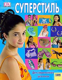 Суперстиль для современных девчонок