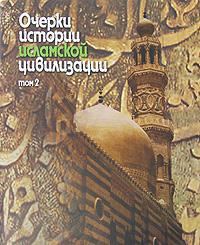 Скачать Очерки истории исламской цивилизации. В 2 томах. быстро