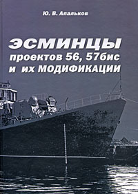 Ю. В. Апальков Эсминцы проектов 56, 57 бис и их модификации aqua нимфа 06 0g цвет 07