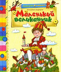 Геннадий Цыферов Маленький великанчик издательство махаон маленький великанчик