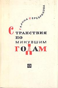 другими словами в книге Галина Серебрякова