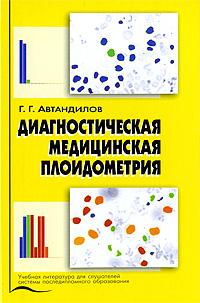 Г. Г. Автандилов. Диагностическая медицинская плоидометрия