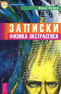 Илья Чусов Записки физика-экстрасенса