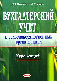 Бухгалтерский учет в сельскохозяйственных организациях. Курс лекций