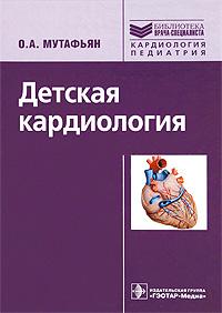 Детская кардиология