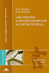 Лексические и фразеологические аспекты перевода