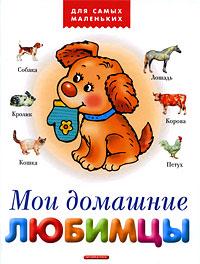 Александр Тихонов Мои домашние любимцы