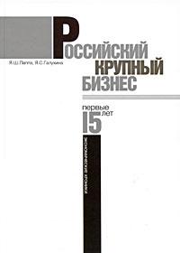 Российский крупный бизнес. Первые 15 лет. Экономические хроники