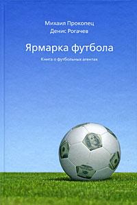 Ярмарка футбола. Книга о футбольных агентах