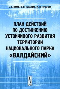 """С. А. Пегов, В. И. Николаев, М. П. Кузнецов План действий по достижению устойчивого развития территории национального парка """"Валдайский"""""""