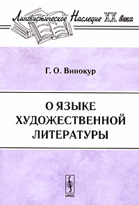 Г. О. Винокур. О языке художественной литературы