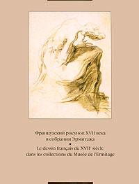 И. Н. Новосельская Французский рисунок XVII века в собрании Эрмитажа / Le dessin francais du siecle dans les collections Musee de lErmitage