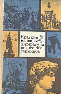 Краткий словарь литературоведческих терминов изменяется внимательно рассматривая
