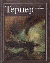 другими словами в книге Е. А. Некрасова