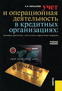 Учет и операционная деятельность в кредитных организациях. Кассовые, расчетные, депозитные и кредитные операции