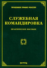 Л. В. Тихомирова. Служебная командировка