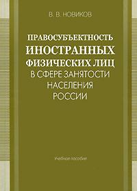 Правосубъектность иностранных физических лиц в сфере занятости населения России