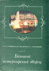 Скачать Большой Петергофский дворец быстро
