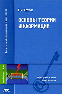 Г. И. Хохлов Основы теории информации