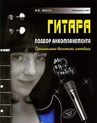 А. В. Андреев. Гитара. Подбор аккомпанемента. Оригинальная безнотная методика