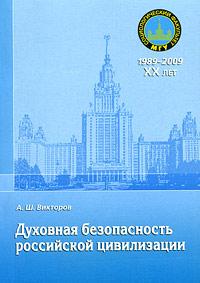 А. Ш. Викторов. Духовная безопасность российской цивилизации