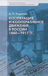 Кооперация и кооперативное движение в России. 1860-1917 гг.