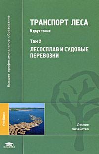 Транспорт леса. В 2 томах. Том 2. Лесосплав и судовые перевозки