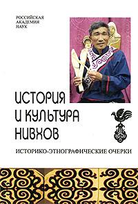 История и культура нивхов в пигулевский дизайн и культура