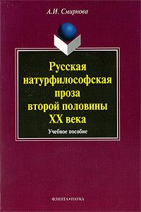 Русская натурфилософская проза второй половины XX века