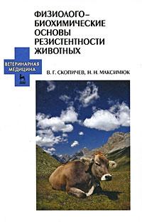 Физиолого-биохимические основы резистентности животных
