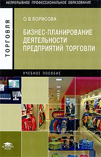 О. В. Борисова. Бизнес-планирование деятельности предприятий торговли
