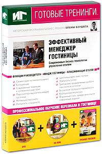 Елена Бердяга Эффективный менеджер гостиницы. Современные бизнес-технологии управления отелем (+ DVD-ROM, CD-ROM)