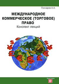 Международное коммерческое (торговое) право. Конспект лекций
