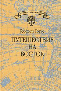 Теофиль Готье Путешествие на восток