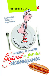 Книга о пище вкусной и здоровой женщины