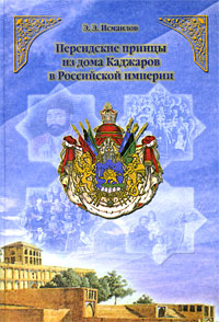 Персидские принцы из дома Каджаров в Российской империи