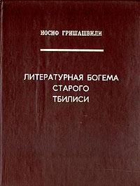 Скачать Литературная богема старого Тбилиси быстро