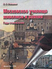 Московское училище живописи и ваяния. Годы становления